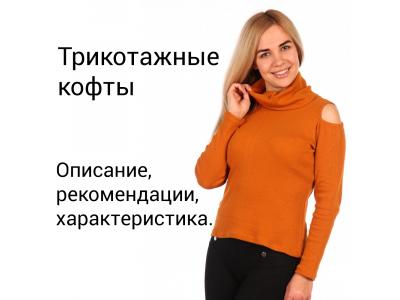 Женские трикотажные кофты
