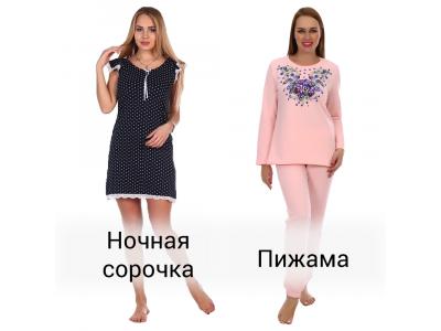 Ночные сорочки и пижамы - чем отличаются?