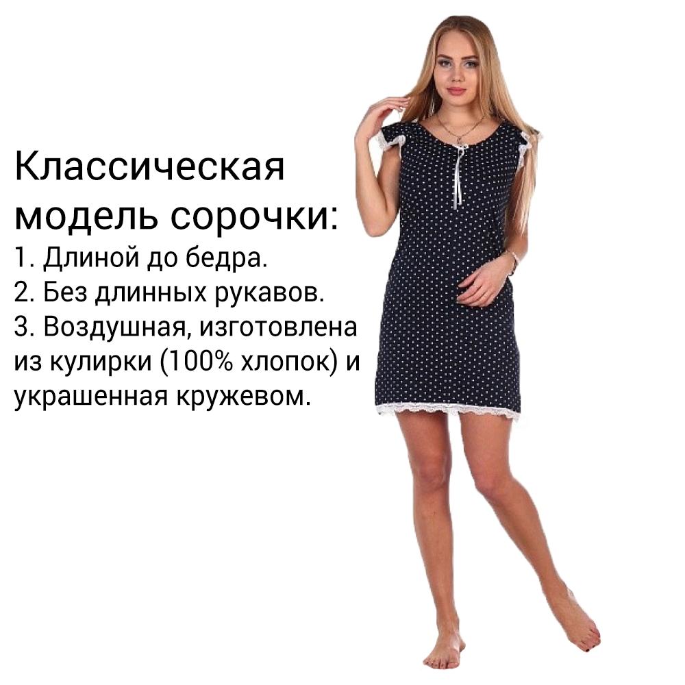 Классическая модель женской ночной сорочки - производитель «Stellatex»